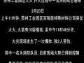 苏州工业园区工厂突发大火引爆炸消防战士遇难 (643播放)