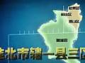 安徽省淮北市 (789播放)