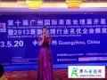 2013第十届广州国际表面处理展览会隆重开幕