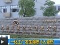 上海金山一化工厂爆燃,6人受伤 (795播放)