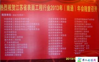 江苏省表面工程行业2013年(南通)年会隆重召开