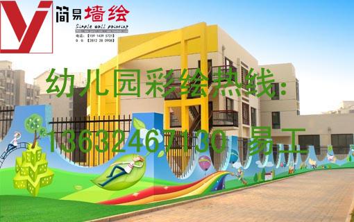 彩绘壁画幼儿园喷画广州粤江墙体彩绘
