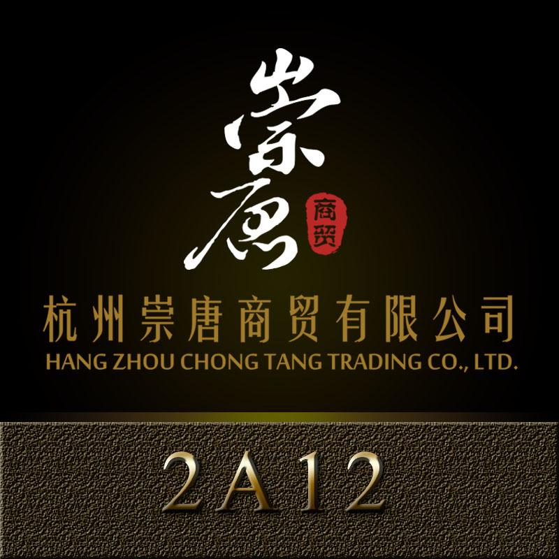 杭州崇唐商贸有限公司供应2A12各状态铝合金