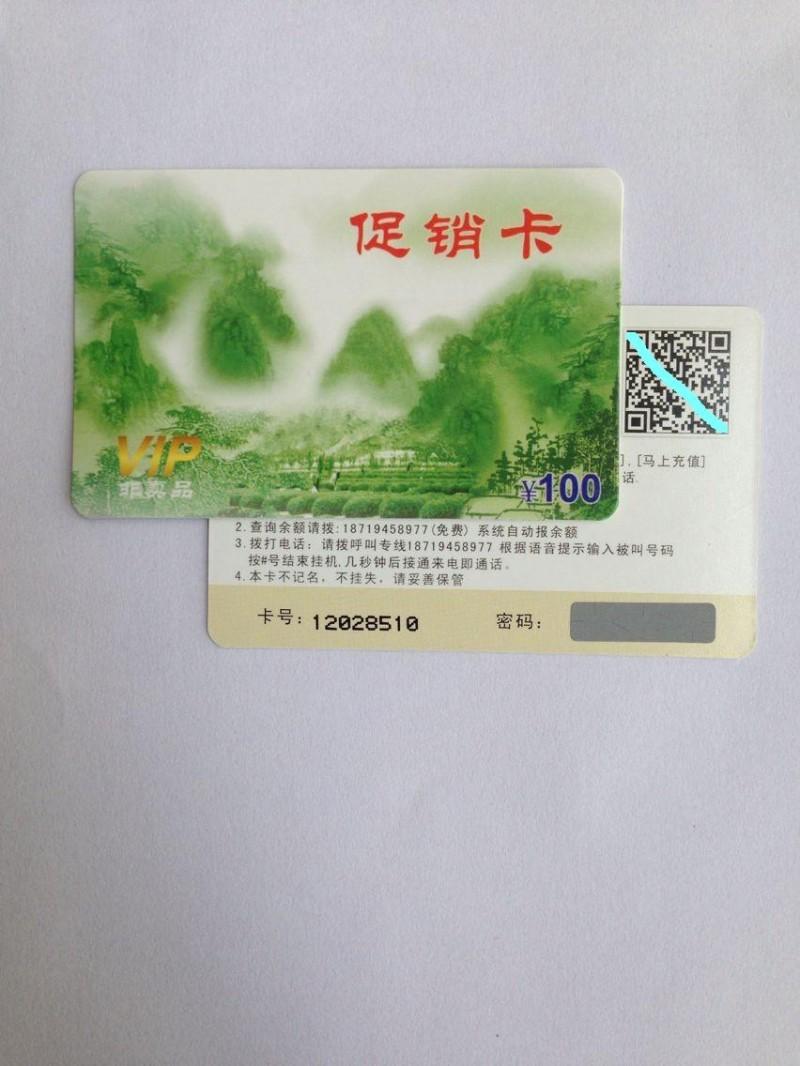 火爆程序礼品卡 全国通用回拨促销卡批发代理