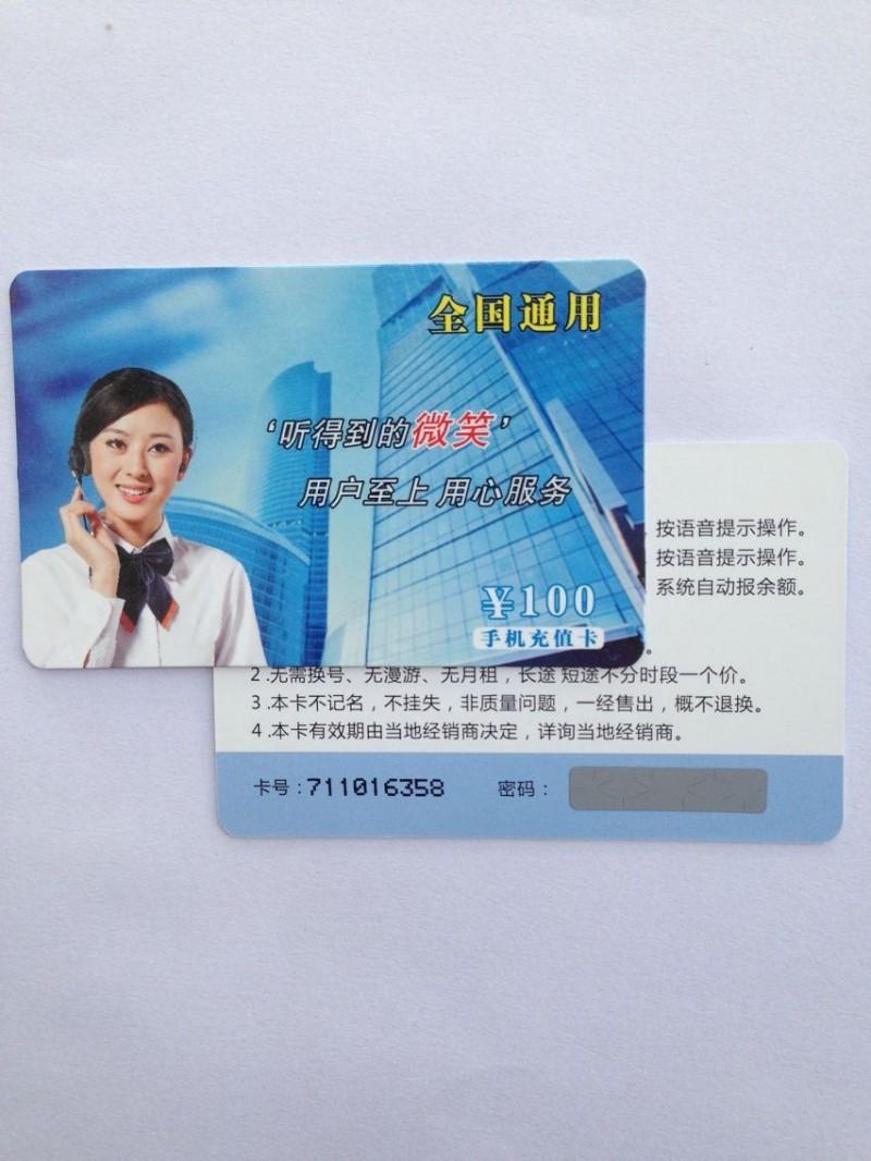全国通用促销卡火热进行 兴旺和优质回拨卡让千万商家起死回生