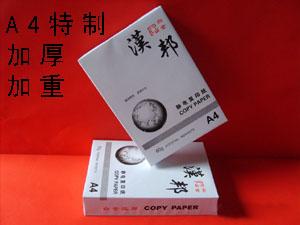 打印纸/复印纸/收银纸——山东汉邦纸业,您比较好的选择