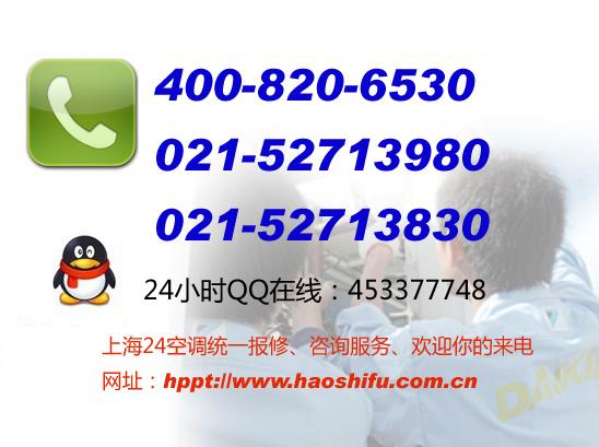 上海虹口大金空调售后维修电话是多少?