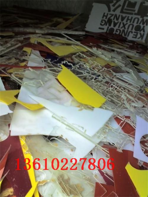 广州番禺亚克力的销售和回收 上门回收番禺各街镇亚克力废品废料