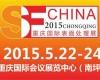 重庆电镀加工企业0元参展2015重庆表面处理、涂装及电镀展