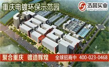 重庆浩誉环保电镀工业园