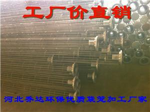 邹城滤袋袋笼|304不锈钢袋笼厂家|河北优质除尘袋笼