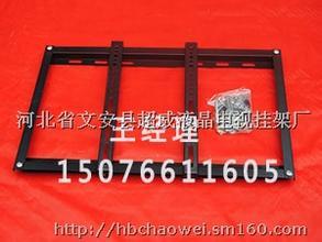 河北超威低价批发液晶电视挂架15076611605