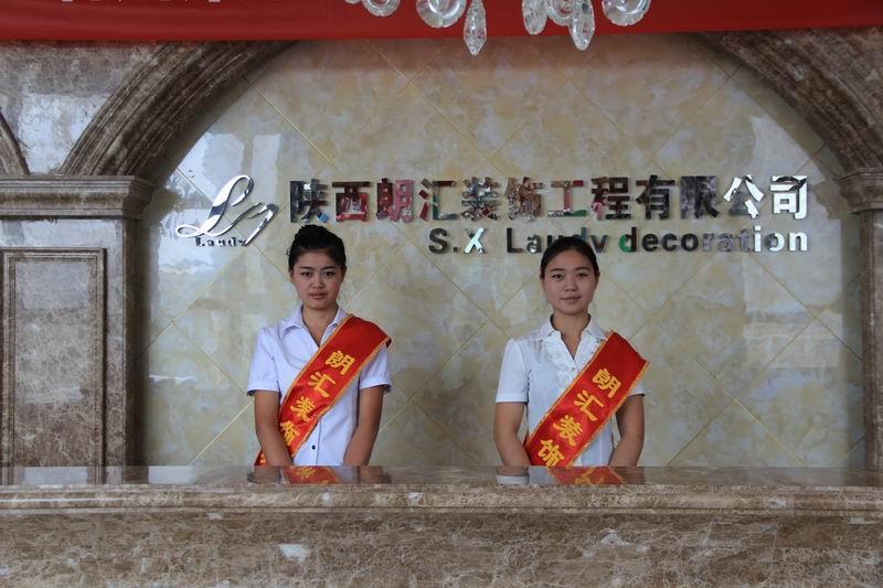 户县朗汇装饰装修公司是来自西安的品牌装修公司