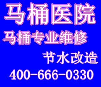 400-600-6088 奥斯曼aosman洁具售后服务电话