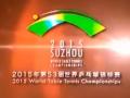 2015苏州世乒赛开幕式 (1460播放)