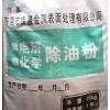 供应除蜡水,除油粉,电解除油粉,连续镀专用除油粉