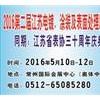 2016江苏第二届国际电镀、涂装及表面处理展览会
