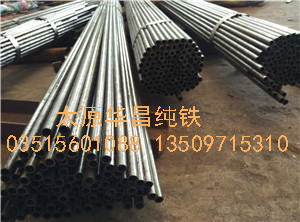 厂家直销【电工纯铁管】,华昌纯铁电工纯铁管供应