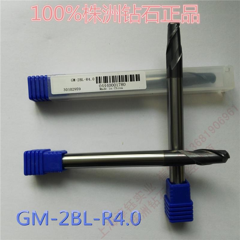 株洲钻石二刃直柄加长柄立铣刀GM-2BL-R4.0球头铣刀