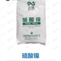 专业供应各类镍盐、锡盐、铜盐、片碱等以及各类有色金属