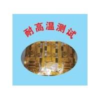 耐高温型金保护剂