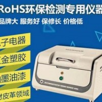 能量色散X荧光光谱仪 XRF测试重金属仪器
