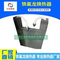 丰达F&D铁氟龙换热器  镀铬槽加热冷却用  PVC框架