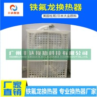 铁氟龙换热器  耐强酸碱  耐高温 可通蒸汽  PVDF框架