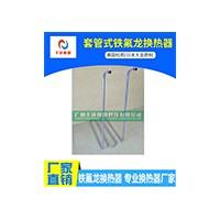 丰达F&D套管式铁氟龙换热器  铁氟龙套钛管/不锈钢管