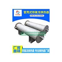 丰达管壳式铁氟龙换热器  不锈钢外壳 U型进出水口 高温型