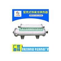 丰达管壳式铁氟龙换热器  不锈钢外壳  双头进出水口 高温型